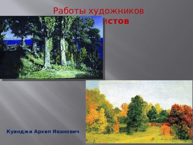 Работы художников пейзажи стов Куинджи Архип Иванович