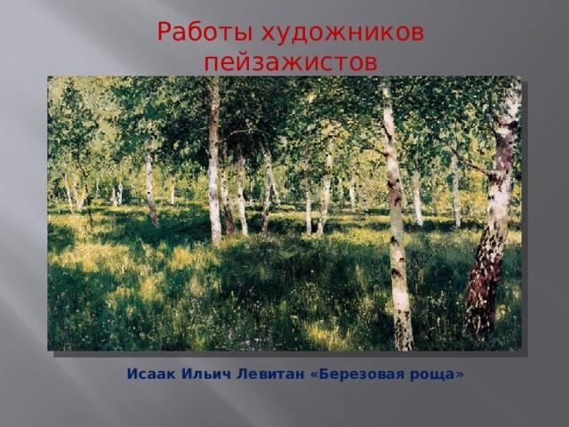 Работы художников пейзажистов Исаак Ильич Левитан «Березовая роща»
