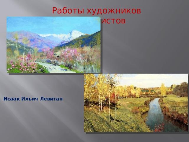 Работы художников пейзажистов Исаак Ильич Левитан