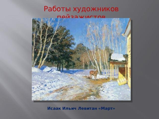 Работы художников пейзажистов Исаак Ильич Левитан «Март»