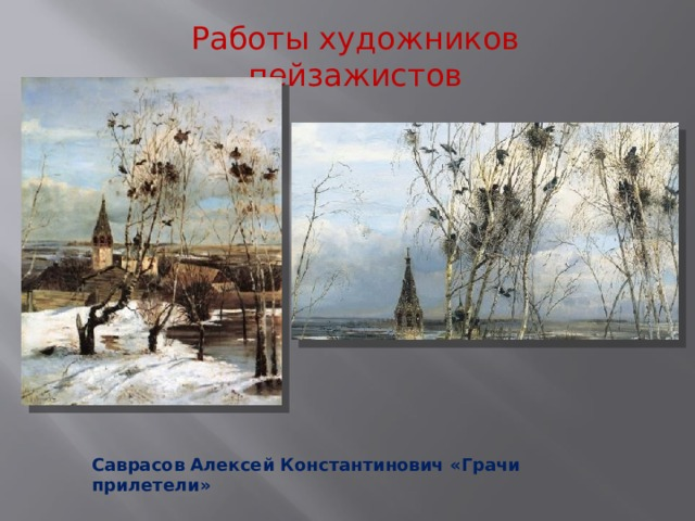 Работы художников пейзажистов Саврасов Алексей Константинович «Грачи прилетели»
