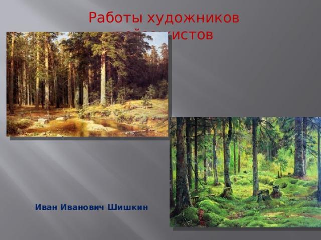 Работы художников пейзажистов Иван Иванович Шишкин