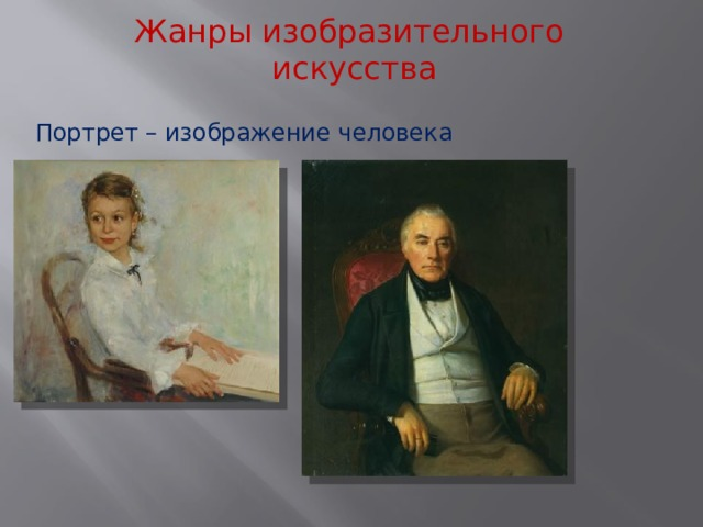 Жанры изобразительного искусства  Портрет – изображение человека