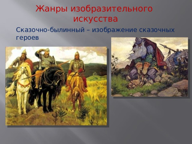 Жанры изобразительного искусства Сказочно-былинный – изображение сказочных героев