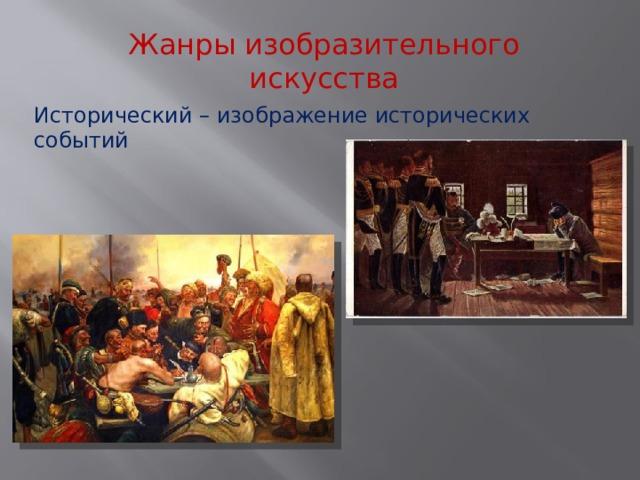 Жанры изобразительного искусства Исторический – изображение исторических событий