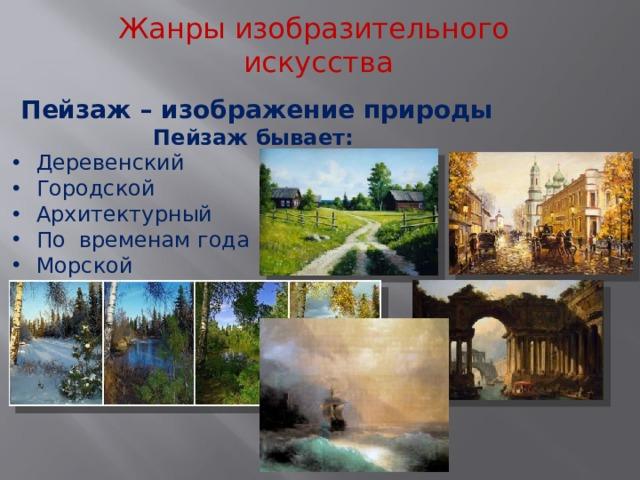 Жанры изобразительного искусства Пейзаж – изображение природы Пейзаж бывает: