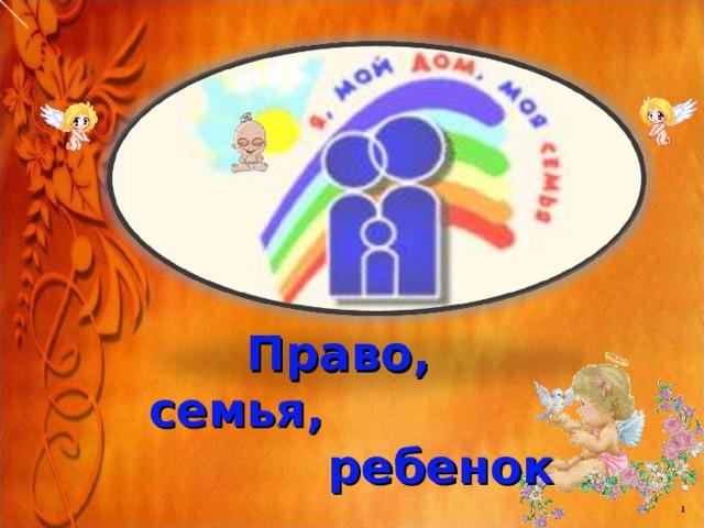 Право, семья,  ребенок