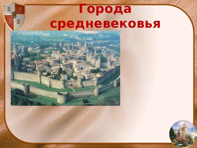 Города средневековья