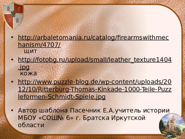 http://arbaletomania.ru/catalog/firearmswithmechanism/4707/ щит http://fotobg.ru/upload/small/leather_texture1404.jpg кожа http://www.puzzle-blog.de/wp-content/uploads/2012/10/Ritterburg-Thomas-Kinkade-1000-Teile-Puzzleformen-Schmidt-Spiele.jpg
