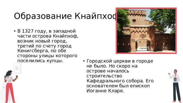 Образование Кнайпхофа