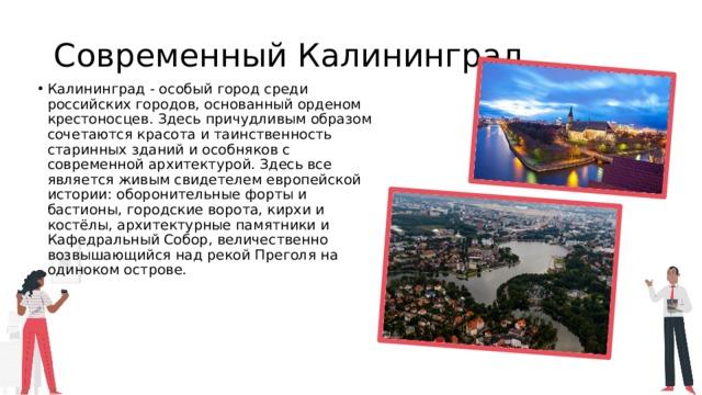 Современный Калининград