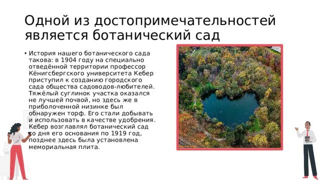 Одной из достопримечательностей является ботанический сад