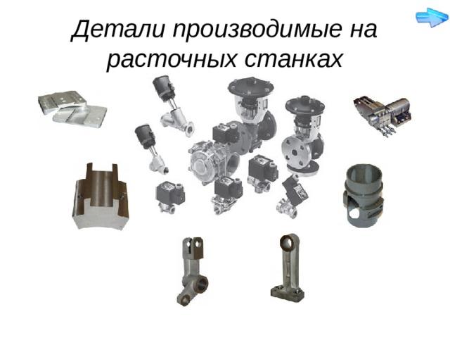 Детали производимые на расточных станках