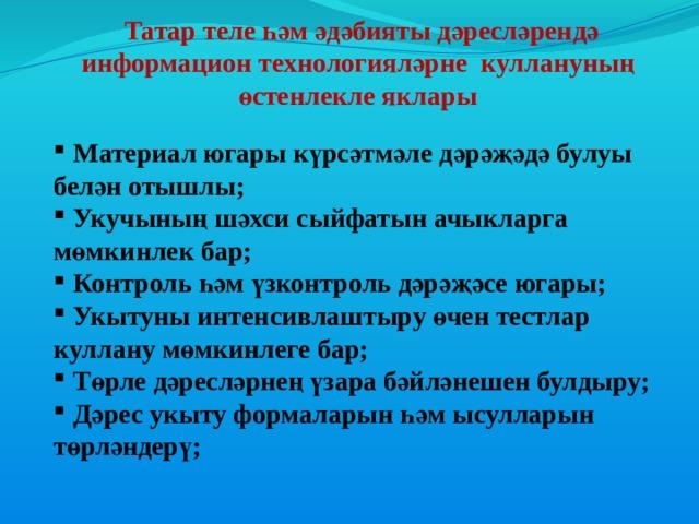 Татар теле һәм әдәбияты дәресләрендә информацион технологияләрне куллануның өстенлекле яклары