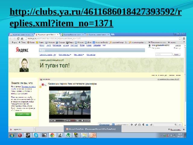 http://clubs.ya.ru/4611686018427393592/replies.xml?item_no=1371