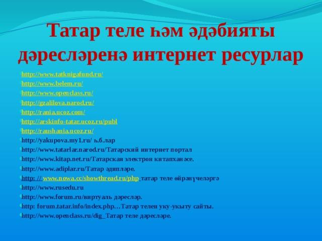 Татар теле һәм әдәбияты дәресләренә интернет ресурлар