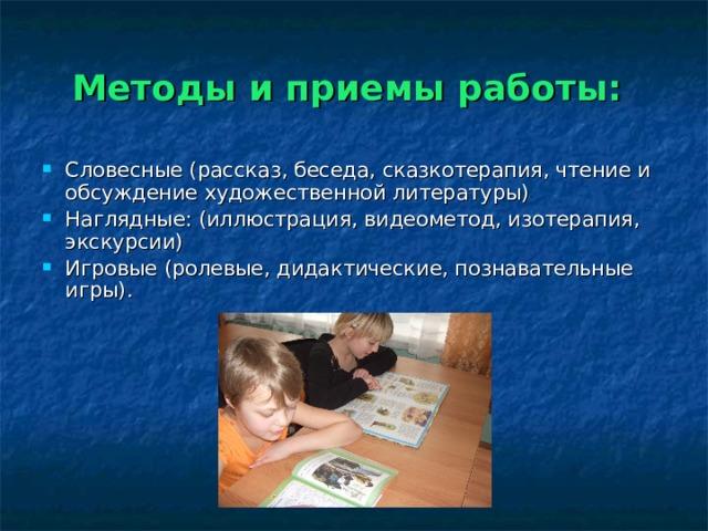 Методы и приемы работы: