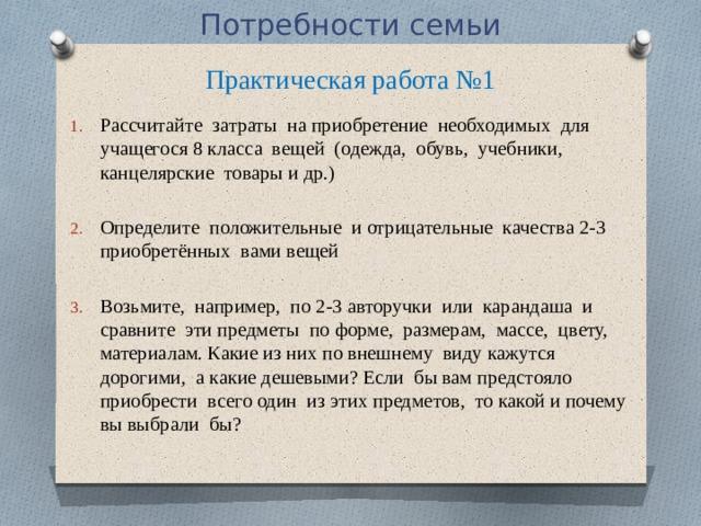 Потребности семьи Практическая работа №1