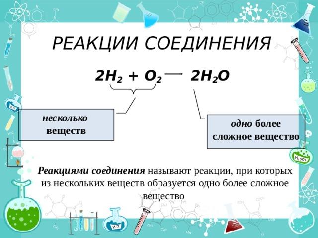 2H 2 + O 2 2H 2 O РЕАКЦИИ СОЕДИНЕНИЯ несколько  веществ  одно более сложное вещество Реакциями соединения  называют реакции, при которых из нескольких веществ образуется одно более сложное вещество
