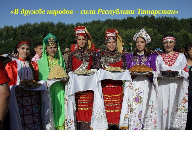 «В дружбе народов – сила Республики Татарстан»