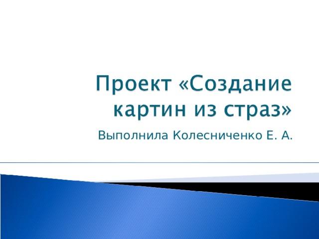 Выполнила Колесниченко Е. А.