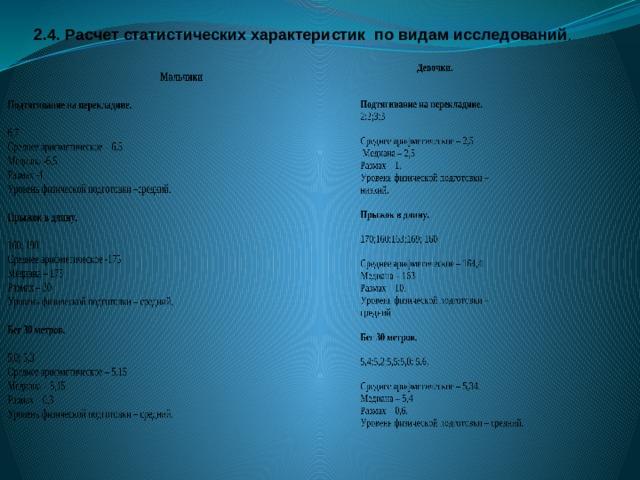 2.4. Расчет статистических характеристик по видам исследований .