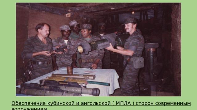 Обеспечение кубинской и ангольской ( МПЛА ) сторон современным вооружением.