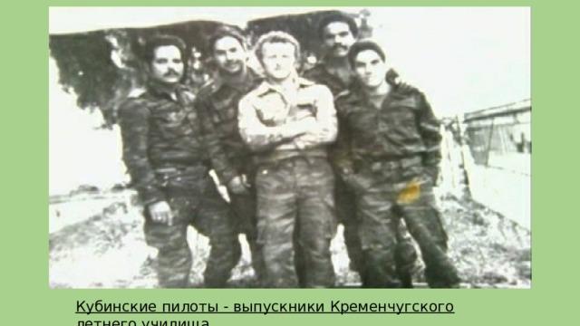 Кубинские пилоты - выпускники Кременчугского летнего училища.