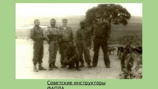 Советские инструкторы ФАПЛА.