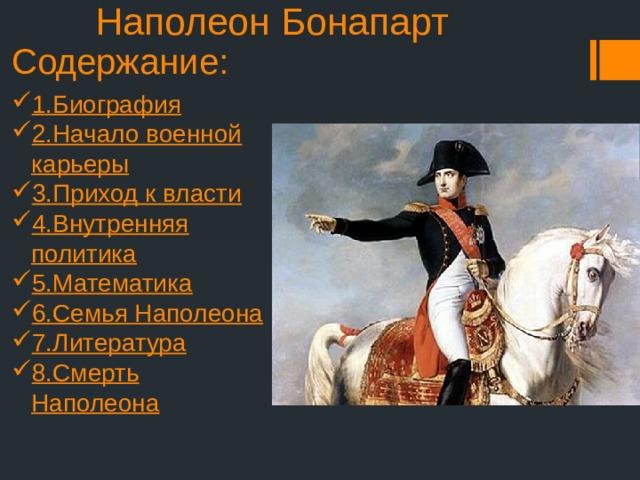 Наполеон Бонапарт Содержание: