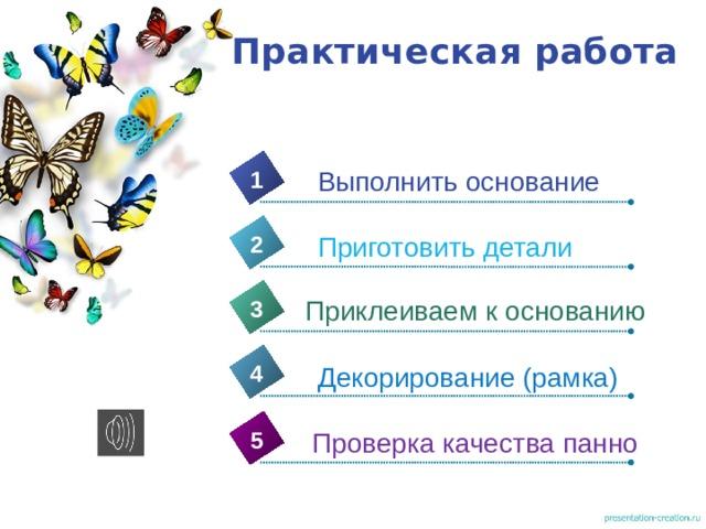 Практическая работа Выполнить основание 1 Приготовить детали 2 Приклеиваем к основанию 3 4 Декорирование (рамка) 5 Проверка качества панно