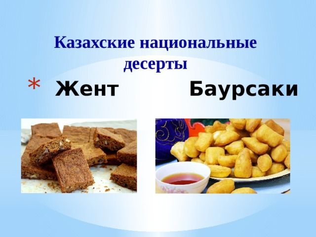Казахские национальные десерты