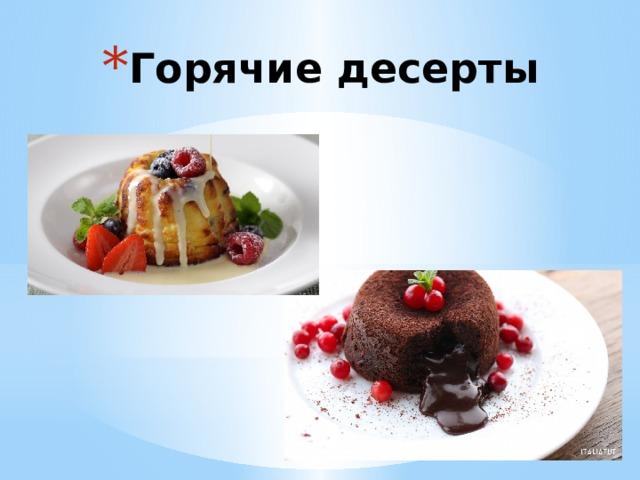 Горячие десерты