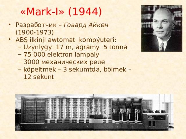 «Маrk-I» (1944)