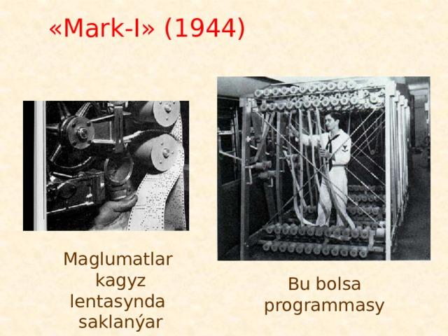 «Маrk-I» (1944) Maglumatlar kagyz lentasynda saklanýar Bu bolsa programmasy