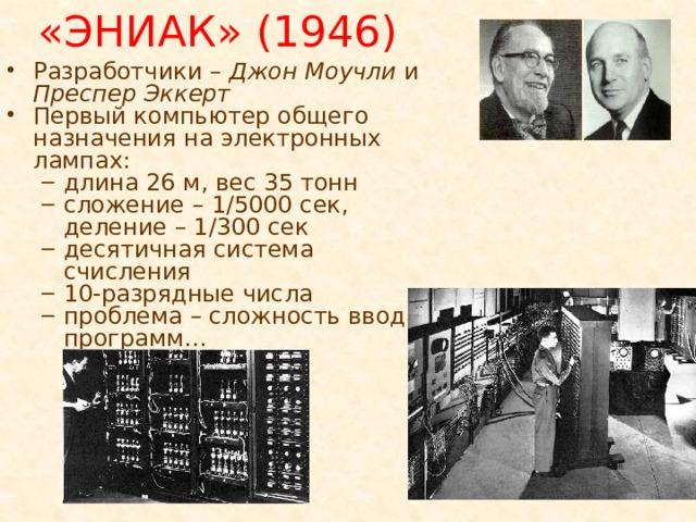 «ЭНИАК» (1946)