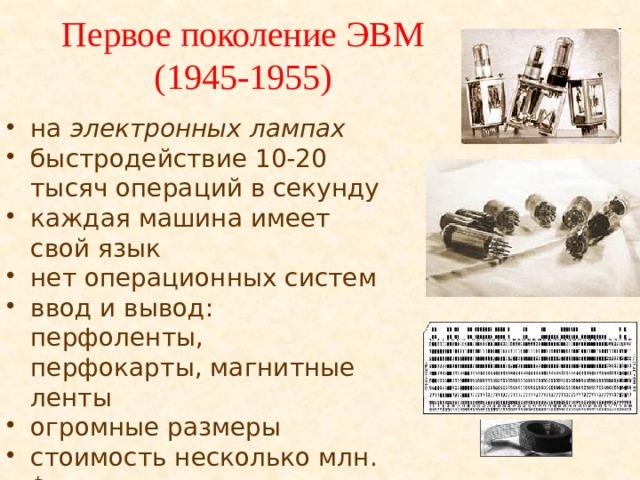 Первое поколение ЭВМ  (1945-1955)