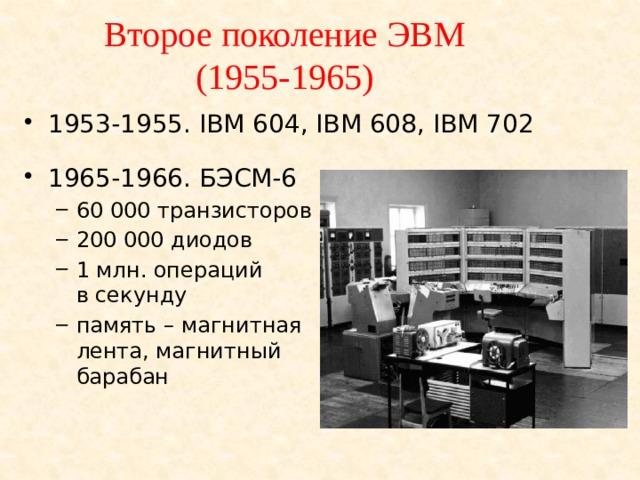 Второе поколение ЭВМ  (1955-1965)