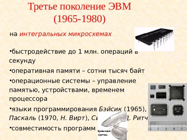 Третье поколение ЭВМ  (1965-1980) на интегральных микросхемах