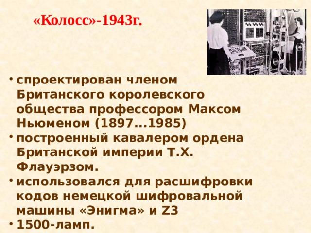 «Колосс»-1943г.