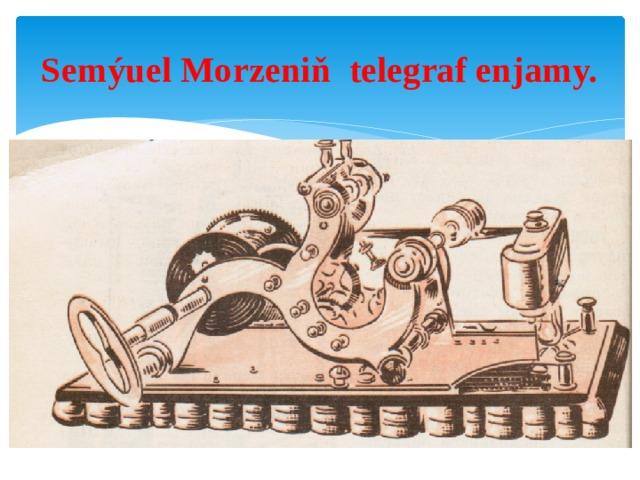 Semýuel Morzeniň telegraf enjamy.