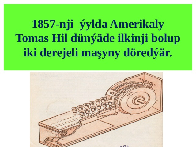 1857-nji ýylda Amerikaly  Tomas Hil dünýäde ilkinji bolup iki derejeli maşyny döredýär.