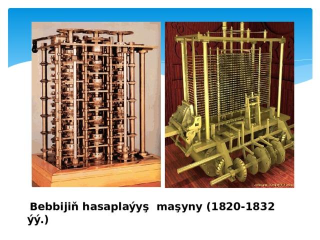 Bebbijiň hasaplaýyş maşyny (1820-1832 ýý.)