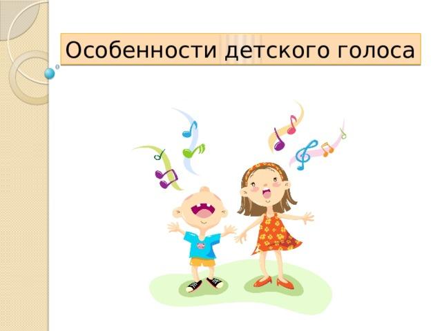 Особенности детского голоса