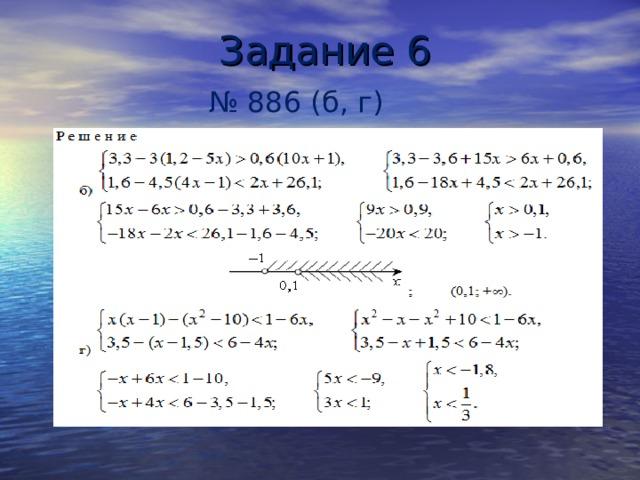 Задание 6 № 886 (б, г)