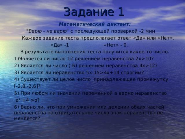 Задание 1 Математический диктант: