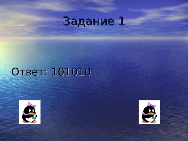 Задание 1 Ответ: 101010