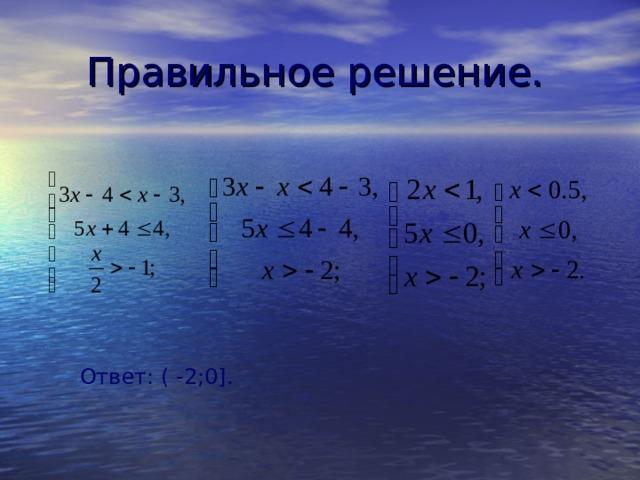 Правильное решение. Ответ: ( -2;0 ].