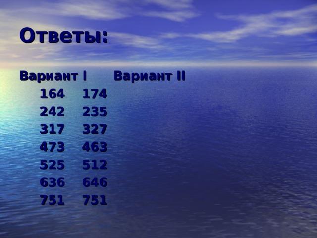 Ответы: Вариант I    Вариант II   164    174   242    235   317    327   473    463   525    512   636    646   751    751