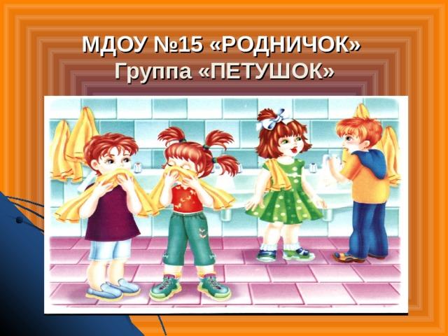 МДОУ №15 «РОДНИЧОК»   Группа «ПЕТУШОК»